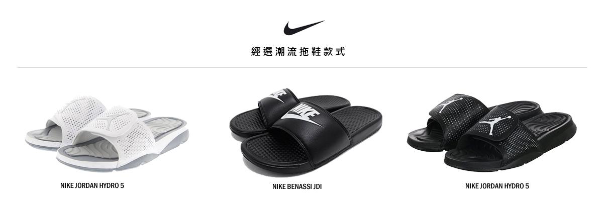 NIKE拖鞋