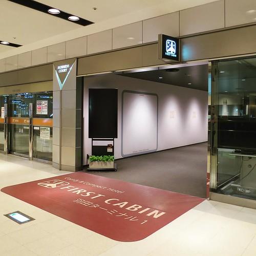 羽田空港に泊まるのだ。明日、早いので。