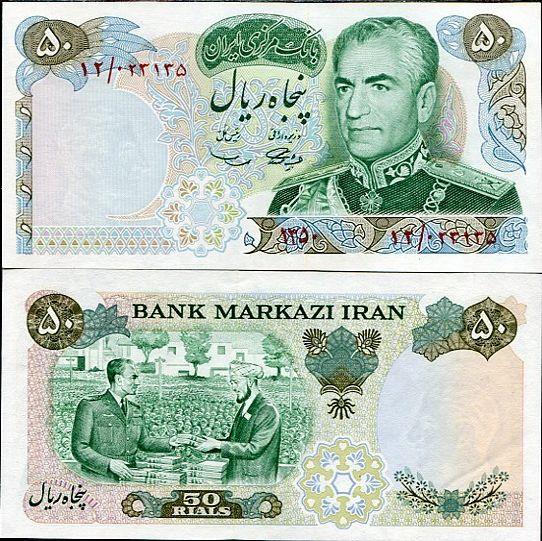 50  Rialov Irán 1971, Pick 97a