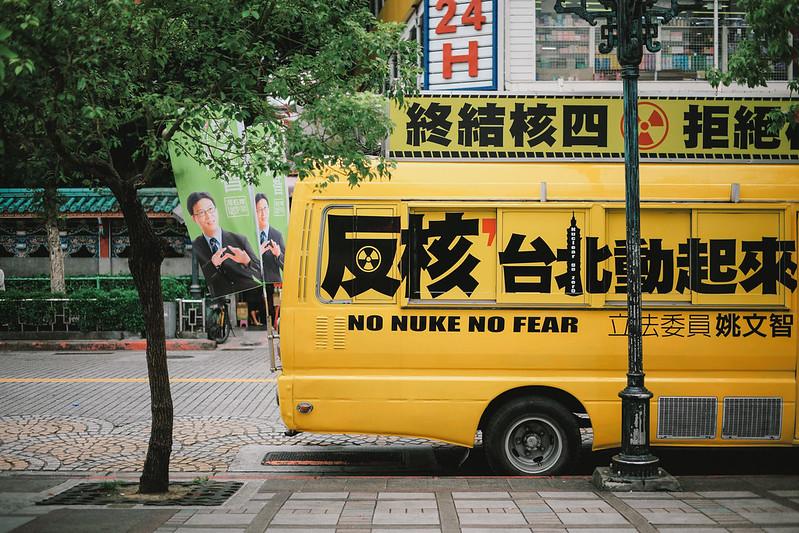 反核台灣。