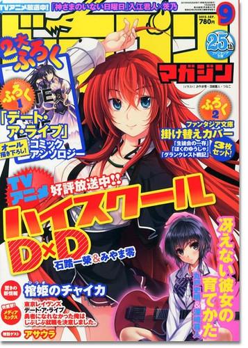 7月20日(土) 発売ドラゴンマガジン「駄文具Walker」に掲載!