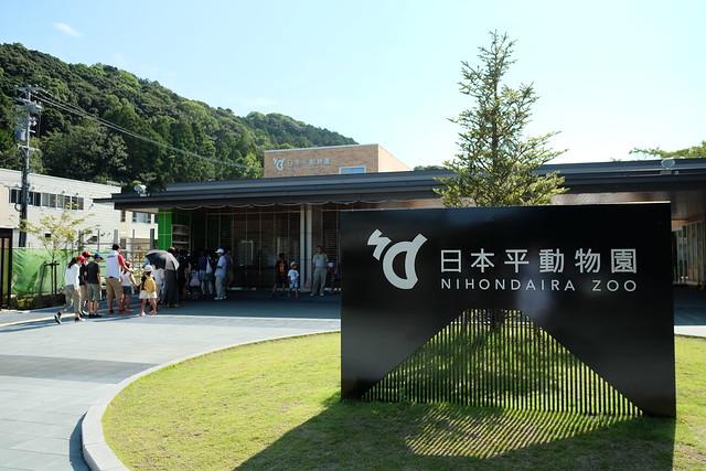 130901家族で日本平動物園 003