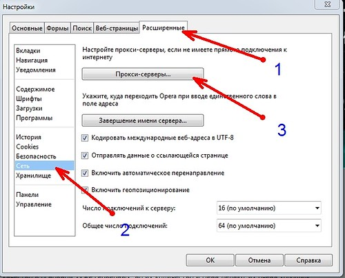 Настройка прокси в браузере Opera