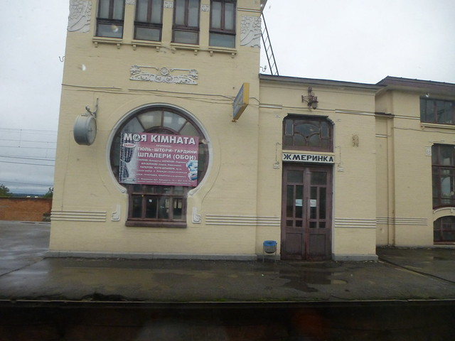 Станция Жмеринка