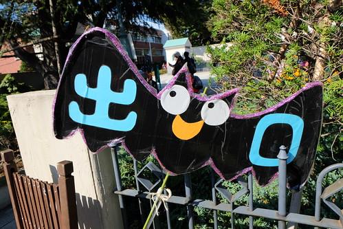 Yamate Halloween Walk 2013 51