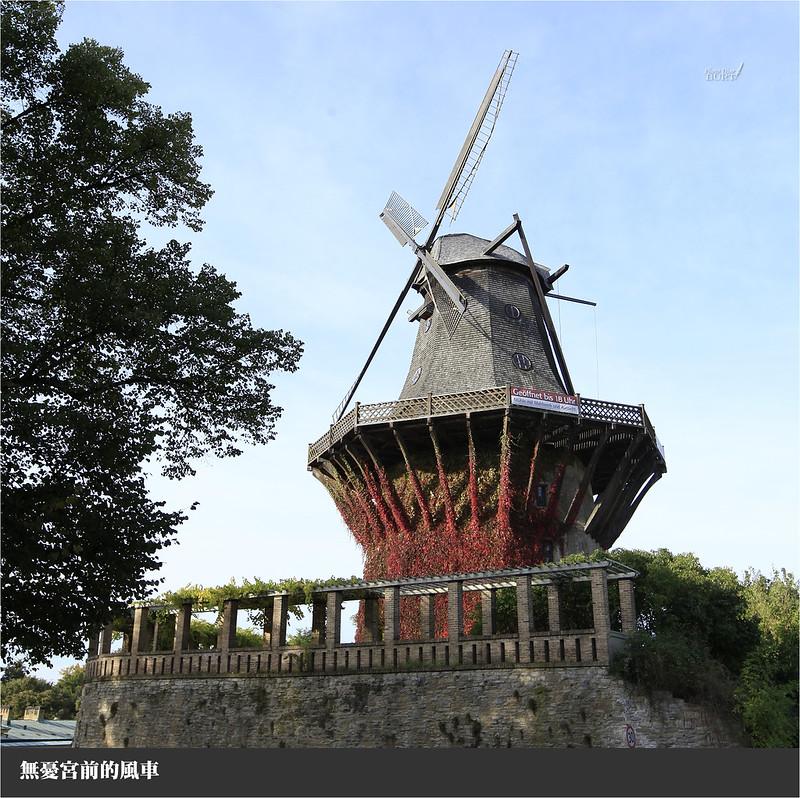 無憂宮前的風車