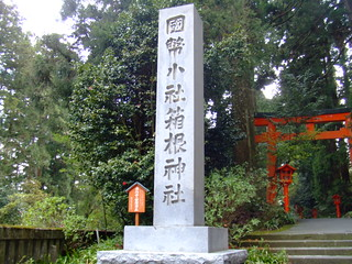 箱根神社・入口