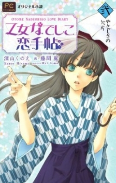 Otome Nadeshiko Koi Techou OVA - Otome Nadeshiko Love Diary