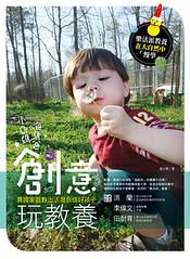 書封:小魚媽、海馬爸創意玩教養:異國家庭教出活潑自信好孩子