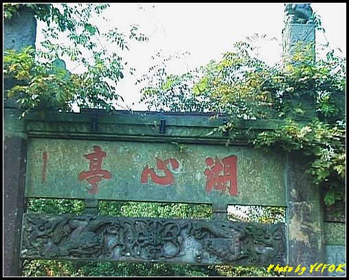 杭州 西湖 (其他景點) - 385 (西湖 湖心亭上的湖心亭門樓)