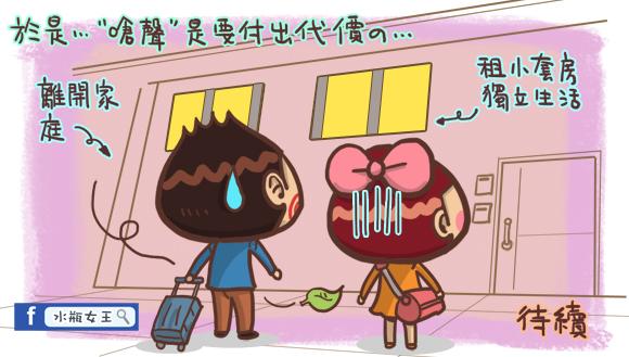 愛情故事圖文5