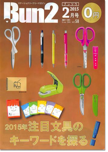 2月1日(日) 配布 Bun2連載「違いがわかる男の文具講座」掲載!