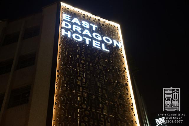東龍大飯店14