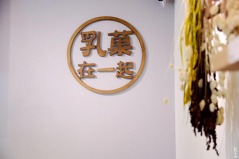 乳菓在一起捷運中正紀念堂二店怎麼去台北果汁推薦 (5)
