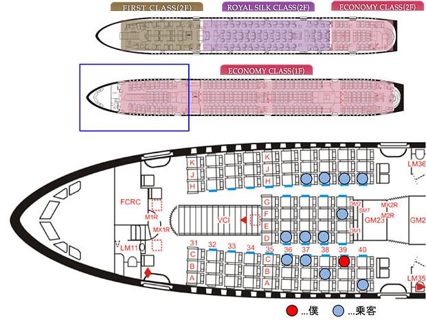 160615 タイ航空A380座席表