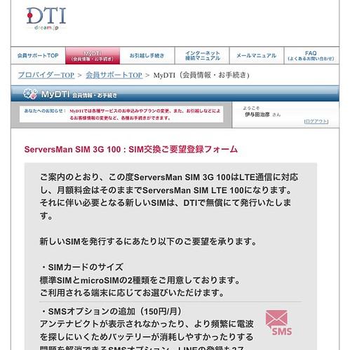 DTI SIM LTE対応変更 by haruhiko_iyota