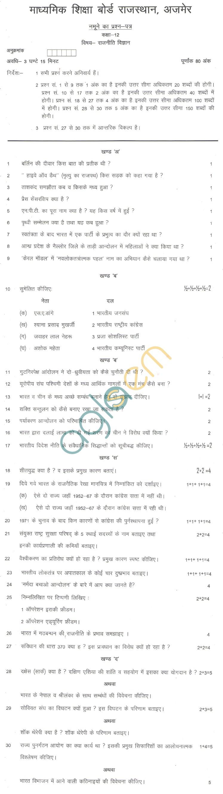 Rajasthan Board Class 12 Pol. Sci Model Question Paper