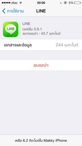 iOS 7 Data