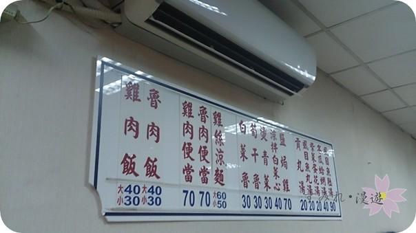民以食為天-新店建國路嘉義雞肉飯20131013-5