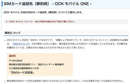 SIMカード返却先(解約時) | OCN モバイル ONE