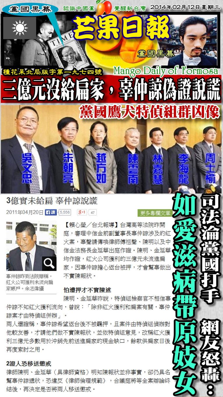 140211芒果日報--三億元沒給扁家,辜仲量偽證說謊