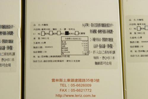 樂米工坊米麵條禮盒0345