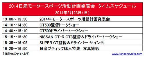 2014日産モータースポーツ体制発表タイムスケジュール