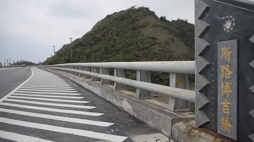 預定地斯路博吉橋