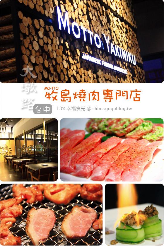 大墩路「牧島燒肉專門店」 - 13's幸福食光- 旅遊美食部落格