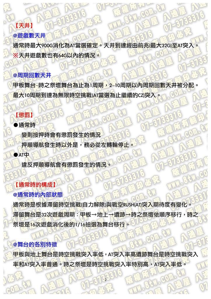S0168宇宙航站5-戰空之奇蹟~SKY LOVE  中文版攻略 _Page_03