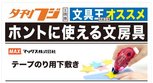 夕刊フジ隔週連載「ホントに使える文房具」5月19日(月)発売です!