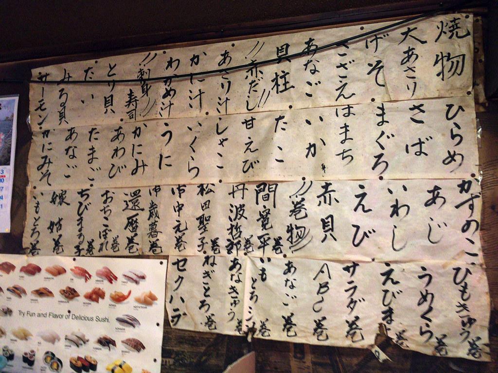 丸八寿司のメニュー1