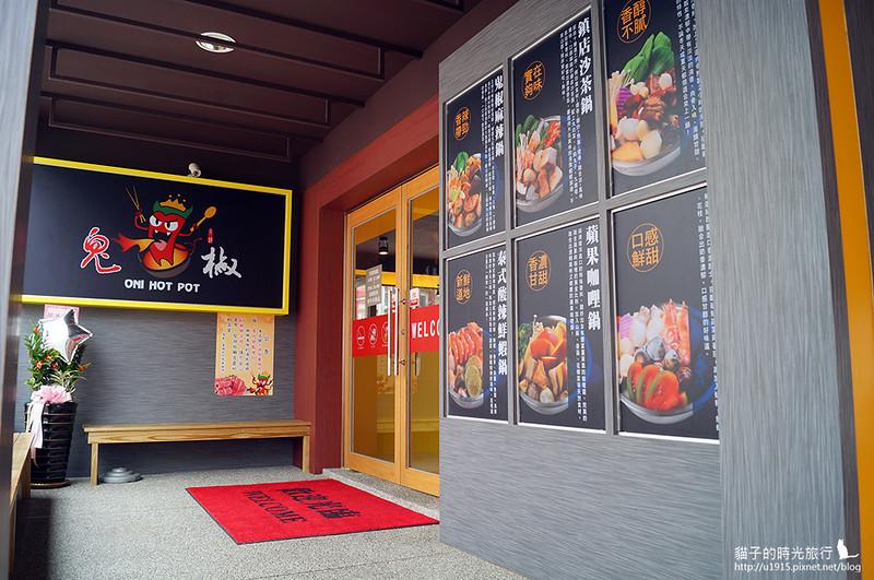 台中市西區_鬼椒一番鍋SOGO店