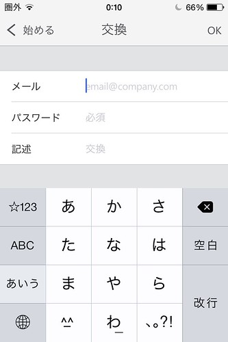 Outlook for iOSでOffice 365のメールを見る (図4)