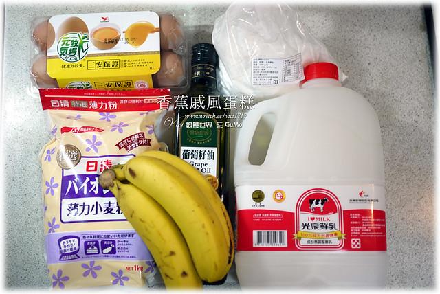0413香蕉戚風001