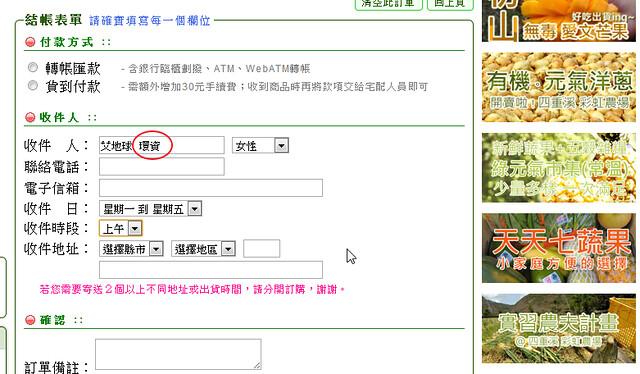 """請支持無毒芒果的消費者,於收件人填寫欄位填寫""""環資"""",就可以同時捐款給環資喔!!"""