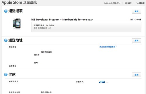 iOS Developer Promgram 06
