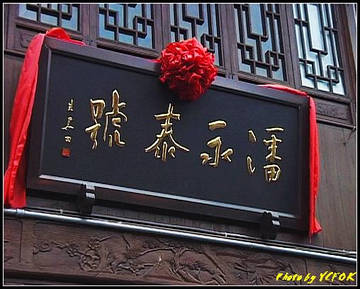 杭州 吳山天風景區 (清河坊) - 031