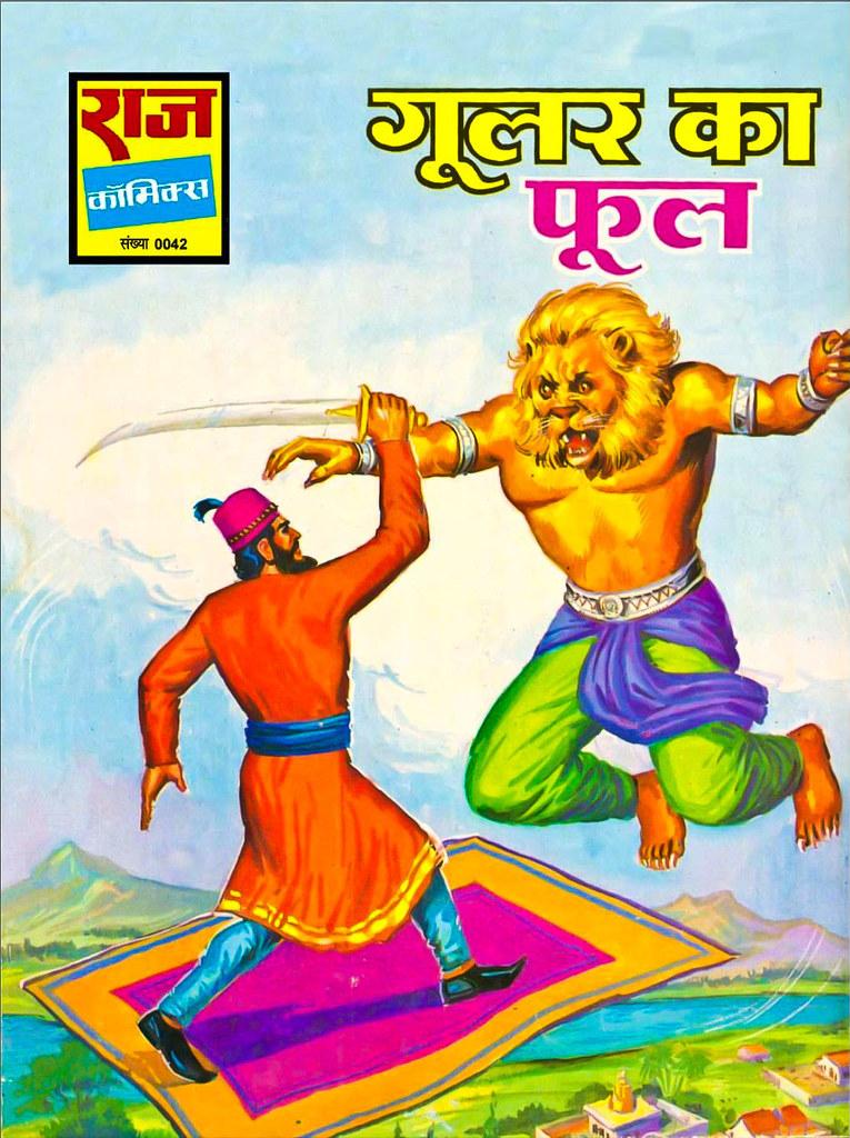 Hindi Comics - 47