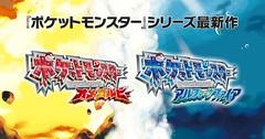 FireShot Pro Screen Capture #164 - '『ポケットモンスター オメガルビー』『ポケットモンスター アルファサファイア』公式サイト' - www_pokemon_co_jp_ex_oras