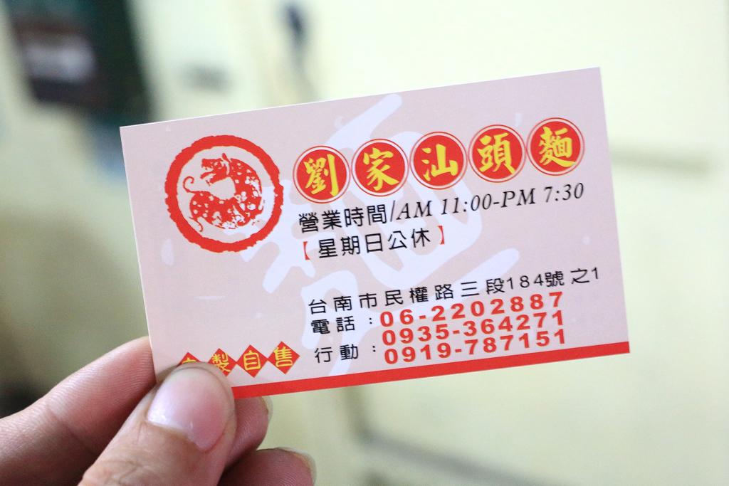20150113-1台南-劉家汕頭麵 (16)