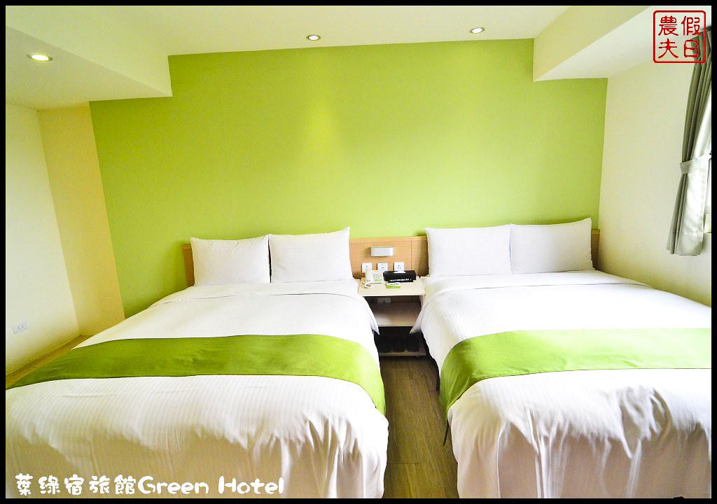葉綠宿旅館Green HotelDSC_7126