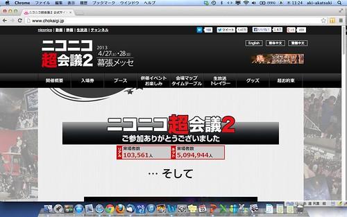 スクリーンショット 2013-05-23 13.24.07
