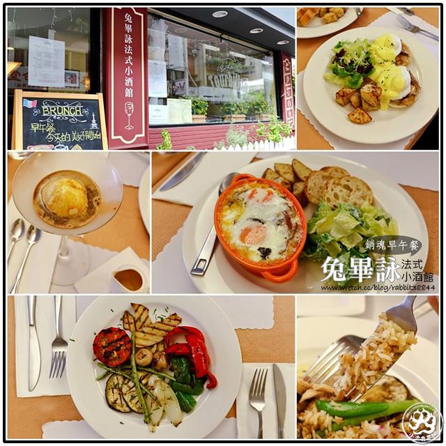 兔畢詠法式小酒館-銷魂早午餐 (1)