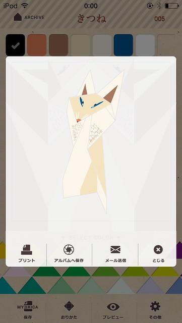 飛行機 折り紙 折り紙 アプリ : bloggingfrom.tv