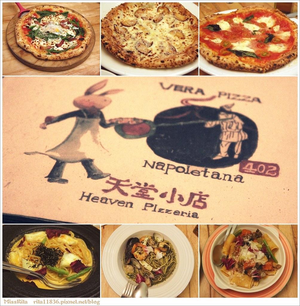 《食記》台中義式餐館‧月光兔天堂小店,披薩超好吃 ... - rita11836