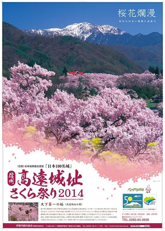 高遠さくら祭りポスター2014
