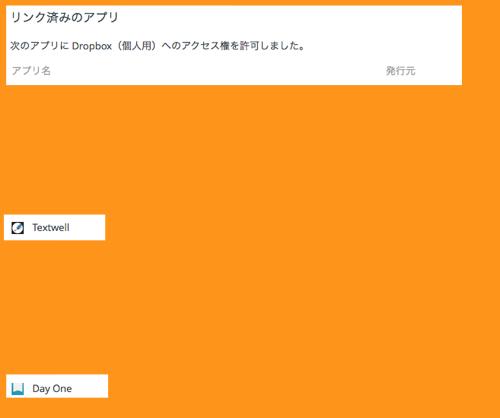 Dropboxリンク済みアプリ
