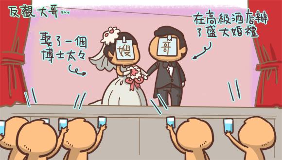 愛情故事搞笑圖文3