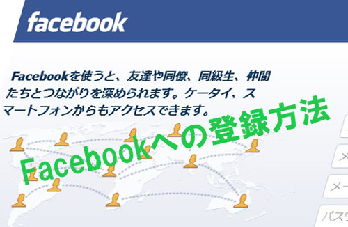 Facebookへの登録とプライバシー設定方法